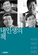내 인생의 책 - 허구연, 이만수, 송길원, 임원선