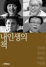 내 인생의 책 - 김소희, 권오길, 이현우, 이동필