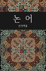 논어 (전자책)