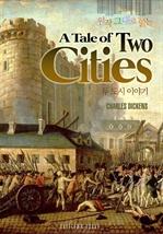 원작 그대로 읽는 두 도시 이야기(A Tale of Two Cities)