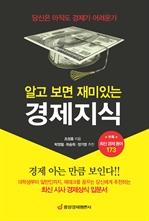 도서 이미지 - 알고 보면 재미있는 경제지식
