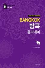 방콕 홀리데이 (2016-2017 개정판)
