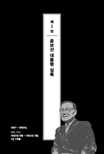 윤보선 대통령실록