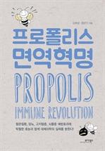 프로폴리스 면역 혁명