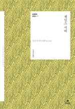 도서 이미지 - 〈세계문학 단편선 19〉 제임스 서버