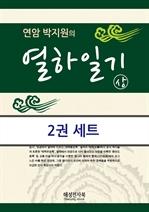 열하일기 (전2권)