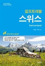 스위스 셀프트래블 2015