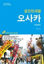 오사카 셀프트래블