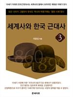 세계사와 한국 근대사 3