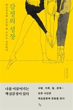[오디오북] 감정의 성장