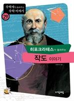 [수학자29] 히포크라테스가 들려주는 작도 이야기