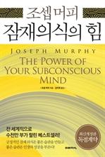 잠재의식의 힘 3