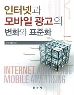 인터넷과 모바일 광고의 변화와 표준화