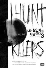 도서 이미지 - 나는 살인자를 사냥한다 3