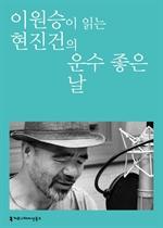 〈100인의 배우, 우리 문학을 읽다〉 이원승이 읽는 현진건의 운수 좋은 날