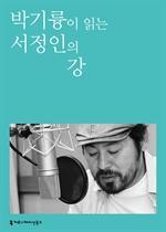 도서 이미지 - 〈100인의 배우, 우리 문학을 읽다〉 박기륭이 읽는 서정인의 강