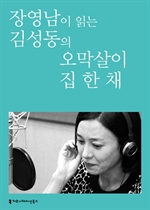 도서 이미지 - 〈100인의 배우, 우리 문학을 읽다〉 장영남이 읽는 김성동의 오막살이 집 한 채