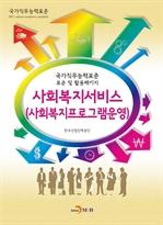 사회복지서비스(사회복지프로그램운영)