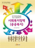 사회복지정책(공공복지)