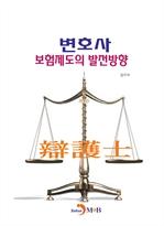 변호사 보험제도의 발전방향