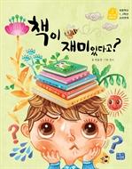 〈나도 이제 초등학생 02〉 책이 재미있다고?