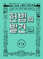 도서 이미지 - 헌법의 발견