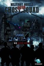 2098 고스트 스쿼드 2