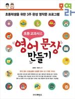 초등교과서로 영어문장 만들기