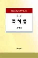특허법 (제5판)
