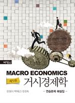 거시경제학 연습문제 해설집 (제4판)