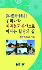 도서 이미지 - [오디오북] 우리나라 세계문화유산으로 떠나는 힐링의 길