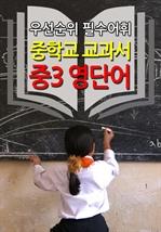 중학교 교과서 - 중3 영단어 (우선순위 필수어휘)