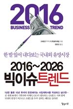 도서 이미지 - 2016~2026 빅이슈 트렌드