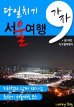 가자, 당일치기 서울여행