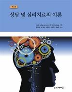 상담 및 심리치료의 이론 (제4판)