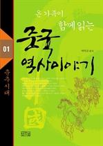 온 가족이 함께 읽는 중국 역사이야기 1 - 춘추시대
