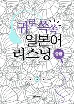 귀로 쏙쏙 일본어 리스닝 - 중급
