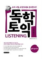 독학 토익 LISTENING 실력 높이기