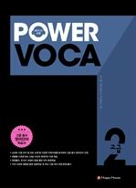 Power Voca 고급 2