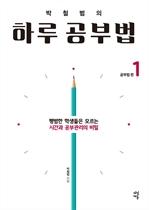 박철범의 하루공부법 1 (개정판)