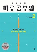 박철범의 하루공부법 2 (개정판)