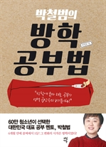 박철범의 방학공부법