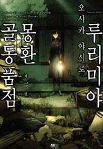 루리미야 몽환 골동품점 15