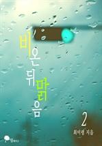 비 온 뒤 맑음 2 (완결)