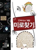 도서 이미지 - 천재 두뇌 개발 미로찾기