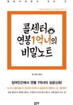 콜센터 연봉1억녀의 비밀노트