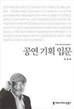 〈커뮤니케이션이해총서〉 공연 기획 입문