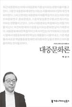 〈커뮤니케이션이해총서〉 대중문화론