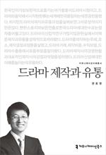 〈커뮤니케이션이해총서〉 드라마 제작과 유통