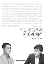 〈커뮤니케이션이해총서〉 로컬 콘텐츠의 기획과 제작